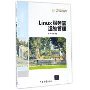 Linux服务器运维管理(21世纪高等学校计算机专业实用规划教材)