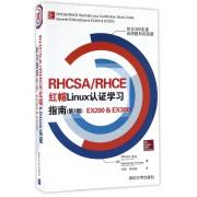 RHCSA\RHCE红帽Linux认证学习指南<第7版>EX200& EX300