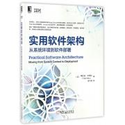 实用软件架构(从系统环境到软件部署)/架构师书库