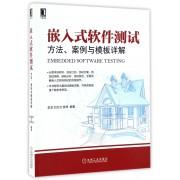 嵌入式软件测试(方法案例与模板详解)