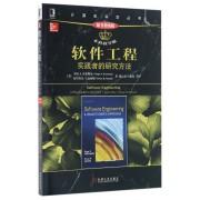 软件工程(实践者的研究方法原书第8版本科教学版)/计算机科学丛书