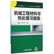 机械工程材料与热处理习题集(高等职业教育十三五机电类专业规划教材)