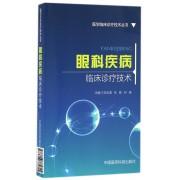 眼科疾病临床诊疗技术/医学临床诊疗技术丛书