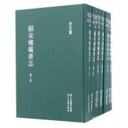 皕宋楼藏书志(共7册)(精)/浙江文丛