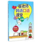 崔老师韩语口语课堂(生活篇)