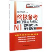 终极备考(新日语能力考试N1读解技巧分析及考前对策)