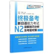 终极备考(新日语能力考试N2读解技巧分析及考前对策)