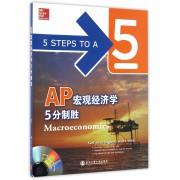 AP宏观经济学5分制胜(附光盘)(英文版)