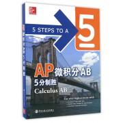 AP微积分AB5分制胜(英文版)