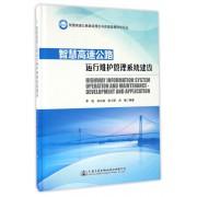 智慧高速公路运行维护管理系统建设(精)/智慧高速公路建设理论与实践发展研究论丛
