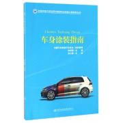 车身涂装指南/全国中职汽车运用与维修专业技能大赛指导丛书