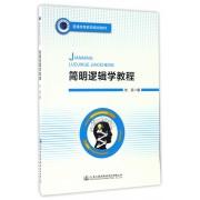 简明逻辑学教程(普通高等教育规划教材)