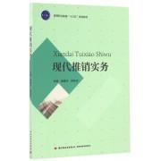现代推销实务(高等职业教育十三五规划教材)