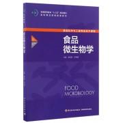 食品微生物学(食品科学与工程专业主干课程普通高等教育十三五规划教材)