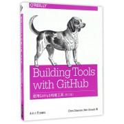 使用GitHub构建工具(影印版)(英文版)