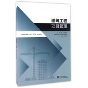 建筑工程项目管理(高等职业教育土建类十三五规划教材)