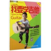 我要学吉他(附光盘小学生版)/刘传风华系列丛书