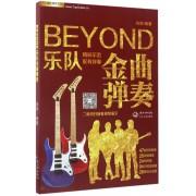 BEYOND乐队金曲弹奏(附光盘)/刘传风华系列丛书