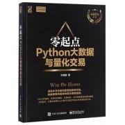 零起点Python大数据与量化交易/金融科技丛书/Top Quant CHRD前海智库
