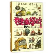 酷虫学校(第3辑7杂乱无章的杂虫班)