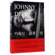 约翰尼·德普传