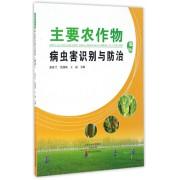 主要农作物病虫害识别与防治