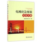 电网应急预案实用手册