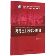 高电压工程学习指导(高电压与绝缘技术系列教材十三五普通高等教育本科规划教材)