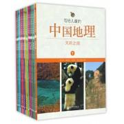 写给儿童的中国地理(共14册)