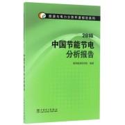 中国节能节电分析报告(2016)/能源与电力分析年度报告系列