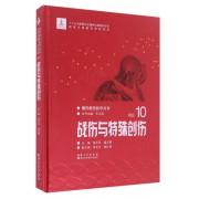 战伤与特殊创伤(精)/现代创伤医学丛书
