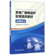 发电厂继电保护实用培训教材(试题部分)