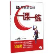 七年级语文(第2学期)/华东师大版一课一练