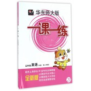 五年级英语(N版第2学期全新版)/华东师大版一课一练