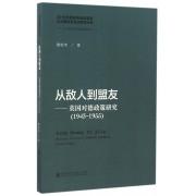 从敌人到盟友--英国对德政策研究(1943-1955)/20世纪国际格局的演变与大国关系互动研究丛书
