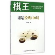 棋王谢靖经典100局/象棋棋王经典100局丛书