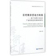 农村剩余劳动力转移--基于内蒙古自治区产业结构优化视角的研究/内蒙古财经大学学术文库