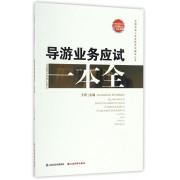 导游业务应试一本全/全国导游人员资格考试辅导丛书