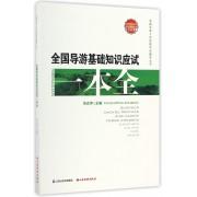 全国导游基础知识应试一本全/全国导游人员资格考试辅导丛书