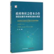 政府和社会资本合作项目法律文本体系及核心条款(政府和社会资本合作模式实训系列教程)