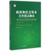 政府和社会资本合作模式概论(政府和社会资本合作模式实训系列教程)