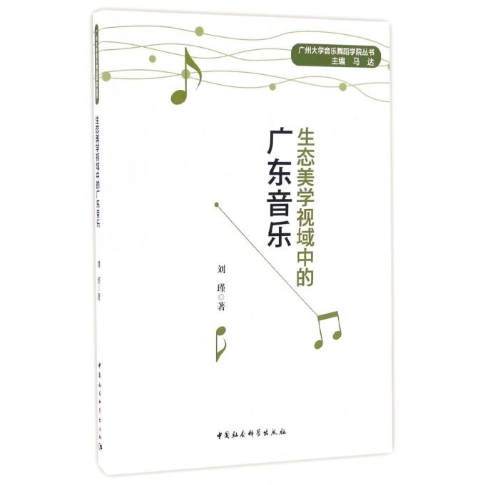 生态美学视域中的广东音乐/广州大学音乐舞蹈学院丛书