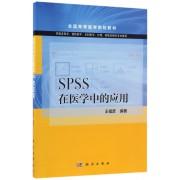 SPSS在医学中的应用(供临床医学预防医学全科医学护理检验及相关专业使用全国高等医学院校教材)