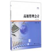 高级管理会计(第2版)/商学院文库