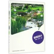 景观设计(全国高等院校艺术设计专业十二五规划教材)