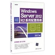 Windows Server2012R2系统配置指南