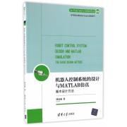 机器人控制系统的设计与MATLAB仿真(基本设计方法)/电子信息与电气工程技术丛书