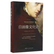 自画像文化史(精)/影响力艺术丛书
