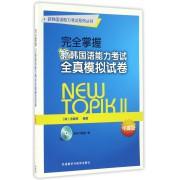完全掌握新韩国语能力考试全真模拟试卷(附光盘中高级)/新韩国语能力考试系列丛书