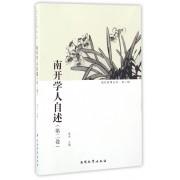 南开学人自述(第2卷)/南开故事丛书